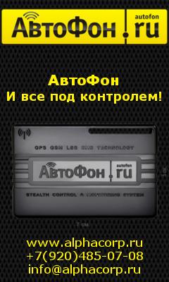 Автофон